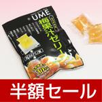 梅果汁ゼリーアルミ5袋半額セール